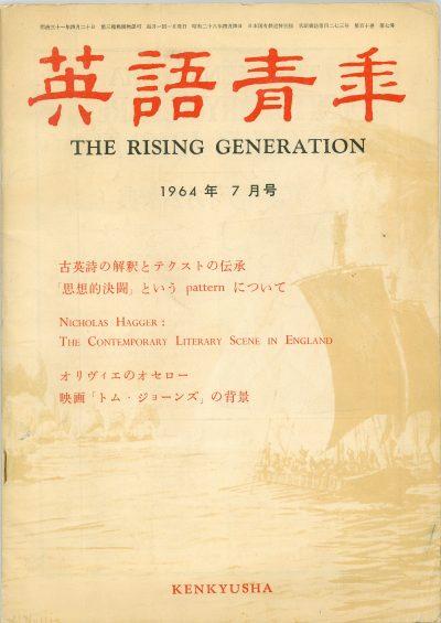 rising-generation-1